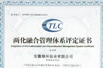 国家两化融合管理体系贯标认定证书