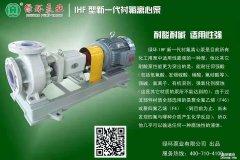浅谈化工离心泵-常见的流量调节方法