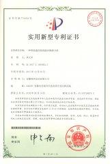 智能温控耐高温衬氟磁力泵专利证书