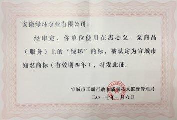 市知名商标认定证书