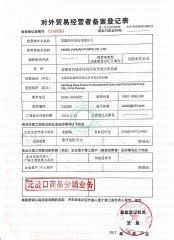 对外贸易备案登记表