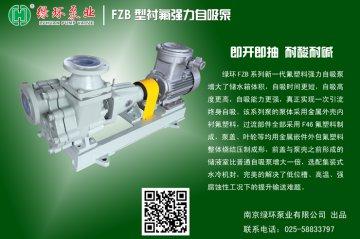 衬氟自吸泵吸不上水的几大因素