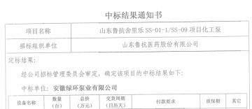 我公司成功中标山东鲁抗药业-舍丽乐项目用化工泵